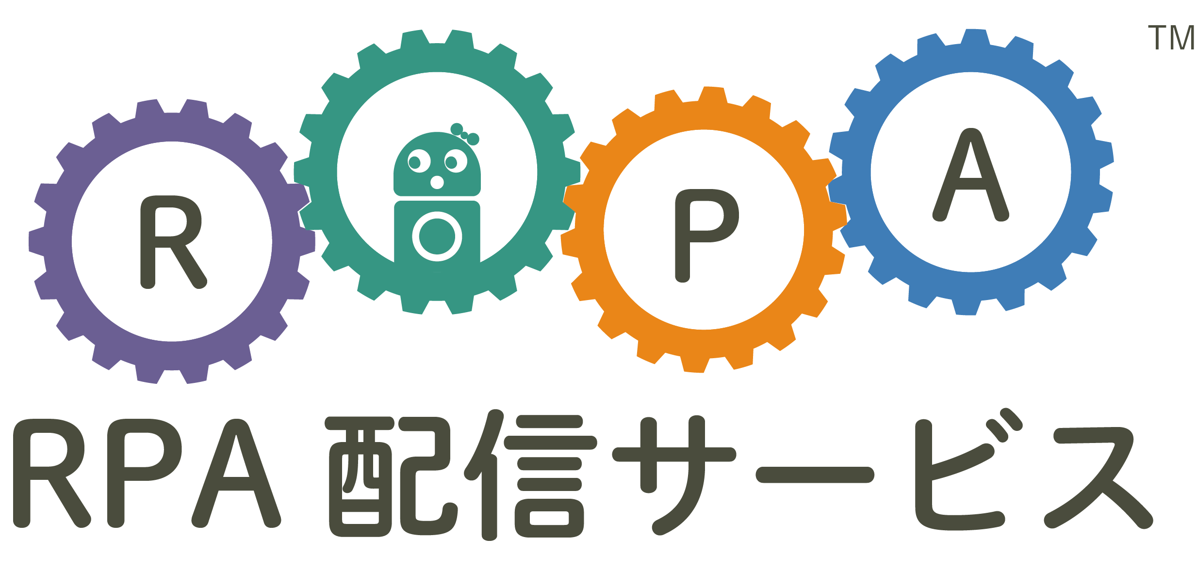 RPA配信サービス.png